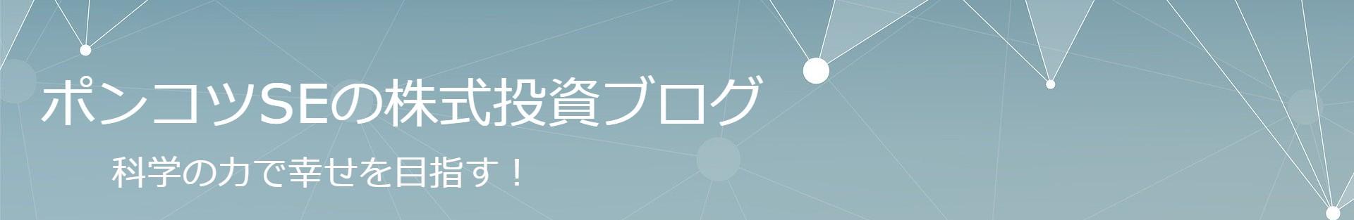 ポンコツSEの株式投資ブログ